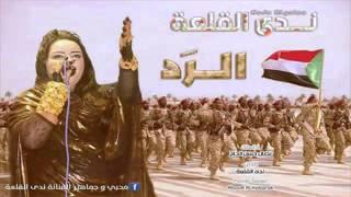 جديد ندي القلعة ... الرد علي الكويتيه فجر السعيد     -