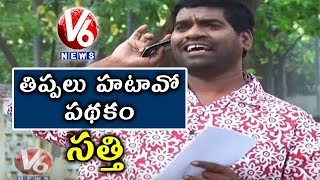 Bithiri Sathi Satires On Rahul Gandhi's Minimum Income Sch..