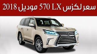 2018 Lexus LX 570 سعر لكزس ال اكس 570 موديل 2018 بـ 5 مقاعد | سعودي ...
