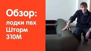 Видеообзор лодки ПВХ Шторм 310М от сайта v-lodke.ru