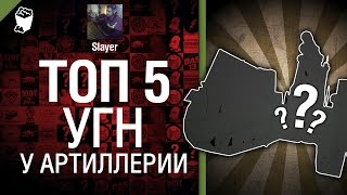 ТОП 5 УГН у артиллерии - от Slayer [World of Tanks]