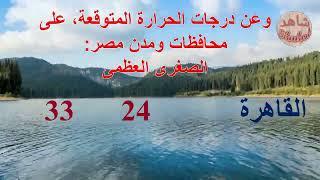 حالة الطقس غدا الاحد 16 يونيو 2019 فى مصر - توقعات الارص ...
