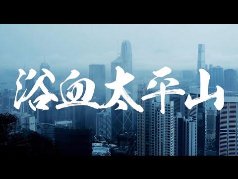 黃耀明 Anthony Wong - 《浴血太平山》(Lyric Video)