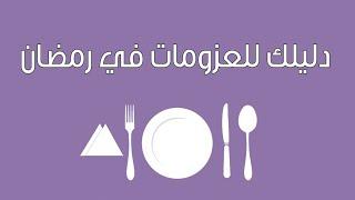 إتيكيت| دليلك للعزومات في رمضان     -