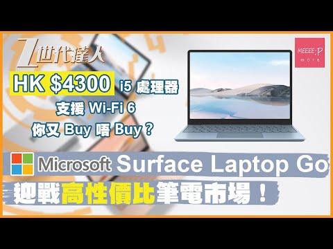 Surface Laptop Go 迎戰高性價比筆電市場!HK$4300 i5 處理器 支援Wi-Fi 6