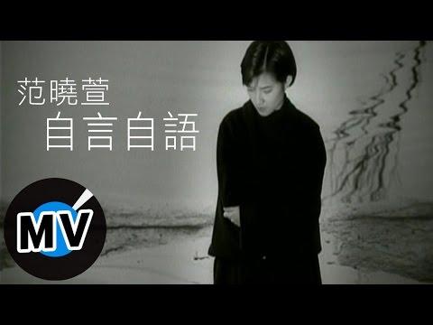 范曉萱 Mavis Fan - 自言自語 (官方版MV)