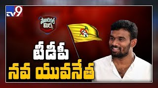 Political Mirchi: Paritala Sri Ram As TDP Youth President!..