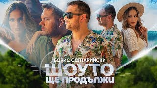 БОРИС СОЛТАРИЙСКИ -  ШОУТО ЩЕ ПРОДЪЛЖИ (Official video)