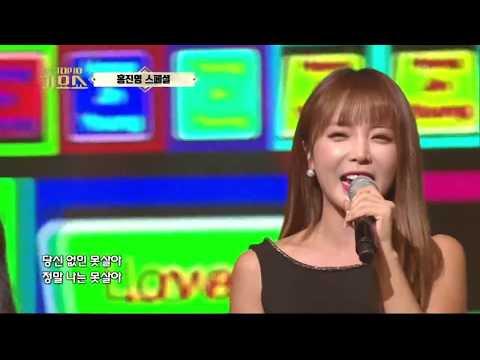 170909 홍진영(Hong JinYoung) - 사랑의 배터리 + 엄지 척(Thumb Up)