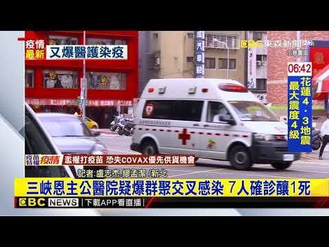 最新》三峽恩主公醫院疑爆群聚交叉感染 7人確診釀1死 @東森新聞 CH51