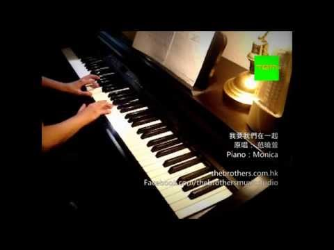 范曉萱 - 我要我們在一起 (piano cover)