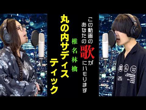 視聴者と一緒に歌いたい「丸の内サディスティック/椎名林檎」