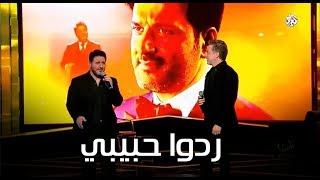ردوا حبيبي - مروان خوري وملحم زين - طرب مع مروان خوري