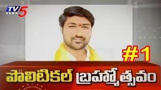 Top Story : What Signal Nandyal has given for 2019 electio..