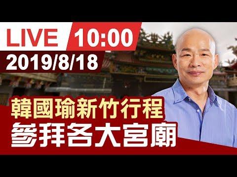 【完整公開】韓國瑜新竹行程 參拜各大宮廟