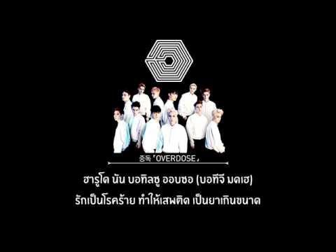 [THAISUB/KARAOKE] EXO - Overdose (Korean ver.)