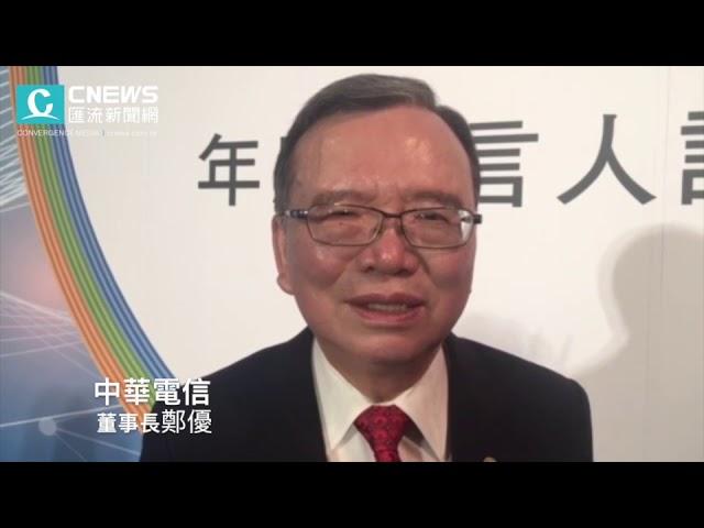中華電信大4G再邀吳念真、戴資穎代言 今年基地台將成長三成