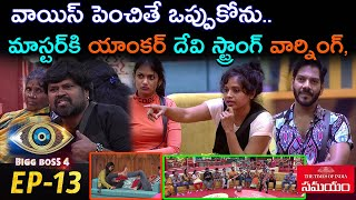 Telugu Bigg Boss season 4 latest episode highlights, war o..