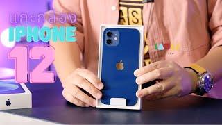 แกะกล่อง พรีวิว iPhone 12 สีน้ำเงิน ก็ไม่แย่มะ 555