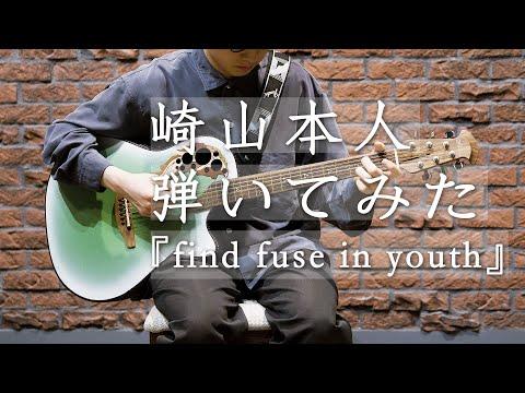 崎山蒼志が崎山蒼志を弾いてみた!~find fuse in youth~