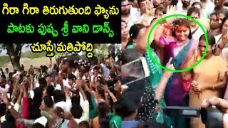 YSRCP sitting MLA Sri Vani caught dancing for party campai..