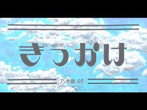 乃木坂46 『きっかけ』