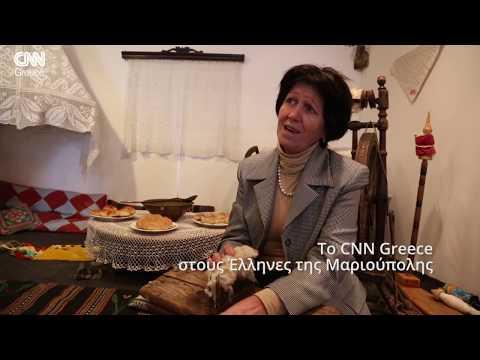 Έλληνες Μαριούπολης τρειλερ