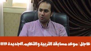 رسميآ اعلان موعد مسابقة التربية والتعليم الجديدة 2019 ...