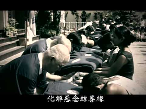 祈禱 MV (2009年全球慈濟歲末祝福活動指定使用版本).mov