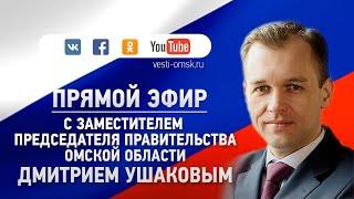 Прямой эфир с заместителем председателя правительства Омской области Дмитрием Ушаковым