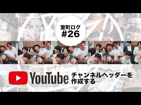 【チャンネルヘッダーを作成する】-室町ログ#26 - 踊る!ディスコ室町
