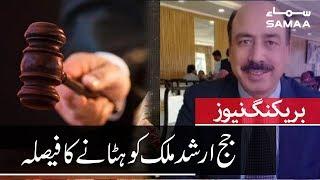 Breaking News | IHC dismissed Judge Arshad Malik after video leaked | 12 July 2019