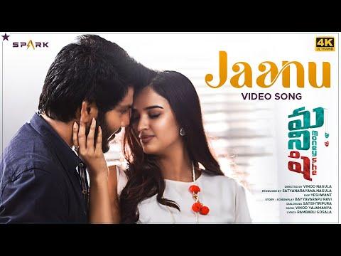 Full video song 'Jaanu' from Moneyshe ft. Noel Sean, Pujitha; sung by Rahul Sipligunj