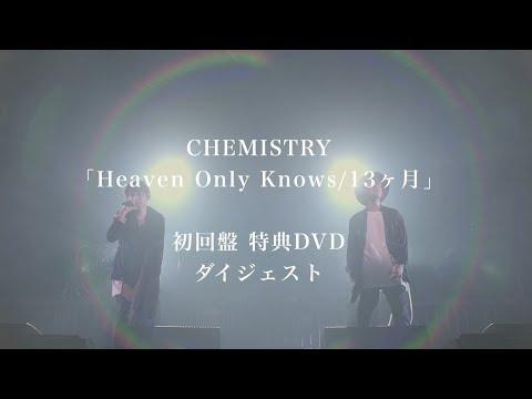 【初回特典DVD予告編】CHEMISTRY「Heaven Only Knows/13ヶ月」
