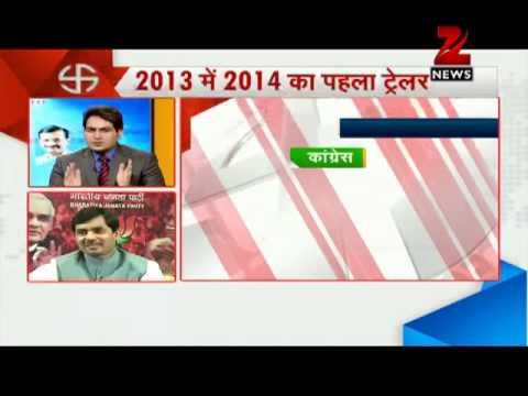 एक्जिट पोल: दिल्ली में कांग्रेस से आगे निकली बीजेपी