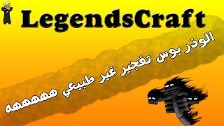 الوذر بوس تفجير غير طبيعي هههههه | LegendsCraft #20 S2