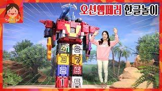 power rager animal force Ocean Emperor Learning Hangul wordas Quiz [yura]