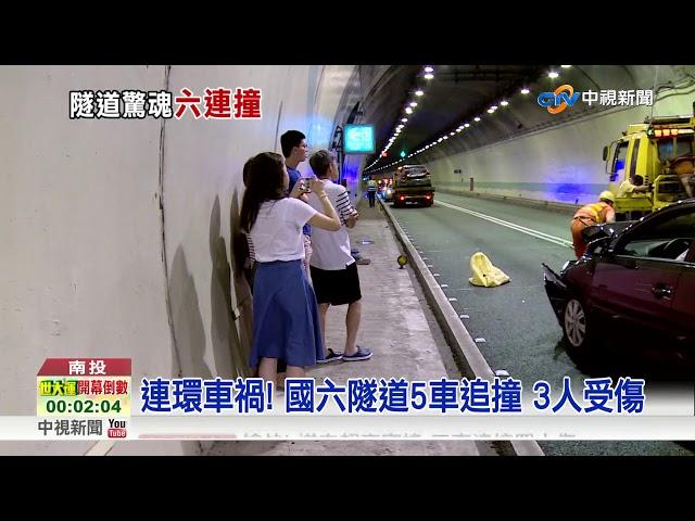 連環車禍! 國六隧道5車追撞 3人受傷