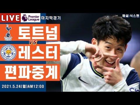 토트넘 vs 레스터시티 손흥민 실시간 라이브 축구중계 (프리미어리그 38R 해설)