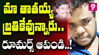 Former TDP MP Sivaprasad Grandson Gives Clarity On Siva Pr..