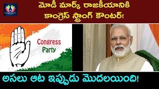 Congress Strong Counter To Modi political Schemes | Karnataka Politics | TFC News