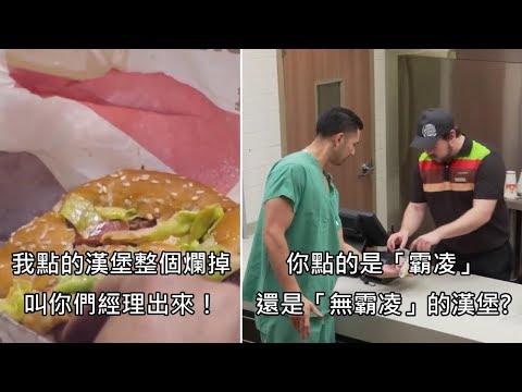 漢堡王反霸凌,敲爛華堡來測試客人會不會為了霸凌挺身而出 (中文字幕)
