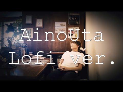 【ゆったりと聴く】あいのうた / ANTENA -LoFi ver-