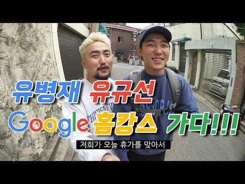 유병재 유규선 구글 홈캉스 가다!!!