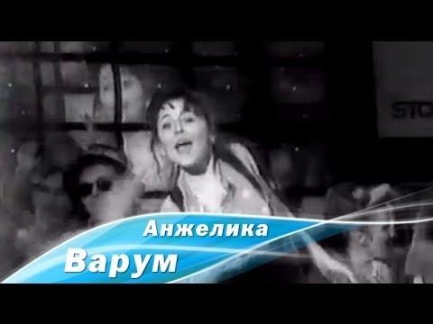 Анжелика Варум - 3-х кокосовая песня (1991)
