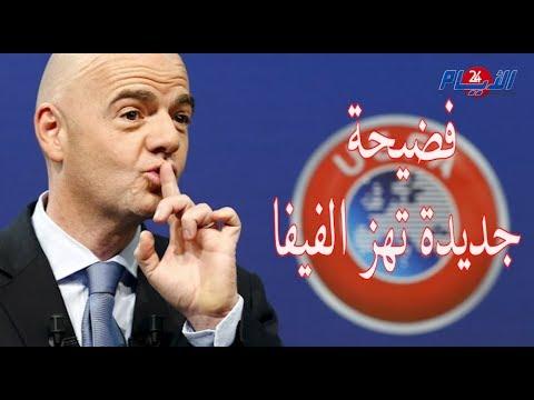 """فضيحة جديدة تهز الفيفا..أعضاء من """"التاسك فورس"""" يتآمرون ضد المغرب"""