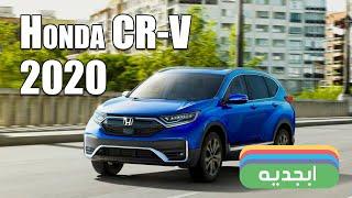 سيارة هوندا سي آر - في 2020 - شاهد مواصفات وأسعار سيارة ...