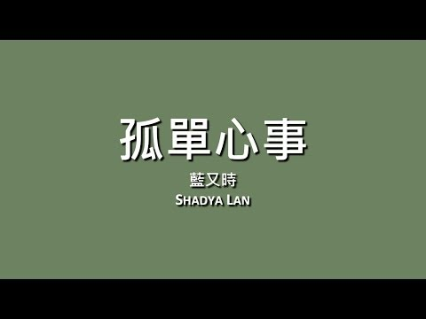 藍又時 Shadya Lan / 孤單心事【歌詞】