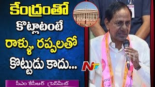 Fighting against centre is not stone pelting : CM KCR..