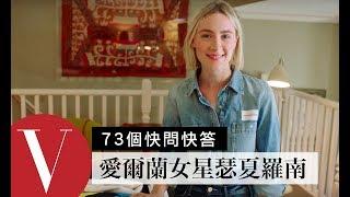 瑟夏羅南 (Saoirse Ronan)最想跟誰喝下午茶? 73個快問快答 Vogue Taiwan